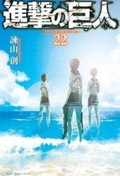 進撃の巨人 22 [Shingeki no Kyojin 22] (Attack on Titan, #22) Book Pdf