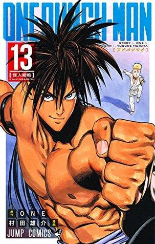 ワンパンマン 13 [Wanpanman 13] (Onepunch-Man, #13)