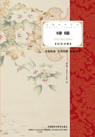 诗经(大师经典文库)