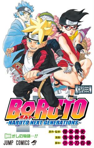 Boruto-ボルトー 3 -Naruto Next Generation- ジャンプコミックス