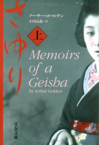 さゆり / Sayuri = Memoirs Of A Geisha (Volume 1)