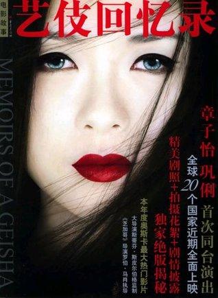 Yi Ji Hui Yi Lu: Dian Ying Gu Shi = Memoirs Of A Geisha