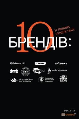 10 успішних українських брендів Book Pdf ePub