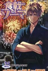 食戟のソーマ 25 [Shokugeki no Souma 25] (Food Wars: Shokugeki no Soma, #25) Book Pdf