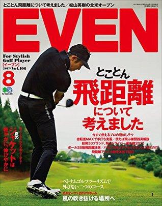 EVEN 2017年8月号 Vol.106[雑誌]