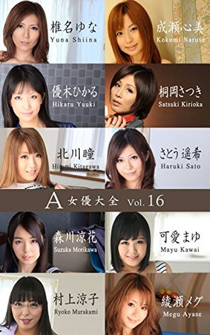 A actress collection vol18 (SNOOP)