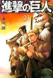 進撃の巨人 23 [Shingeki no Kyojin 23] (Attack on Titan, #23) Book Pdf