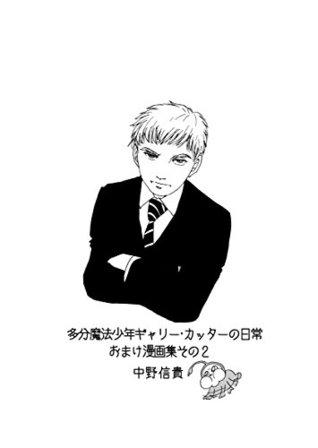 tabunmahousyonen Garry Cutter no nitijo Tabun Mahousyonen Garry Cutter no nitijo (Nobuki Nakano)