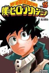 僕のヒーローアカデミア 15 [Boku No Hero Academia 15] (My Hero Academia, #15) Book Pdf