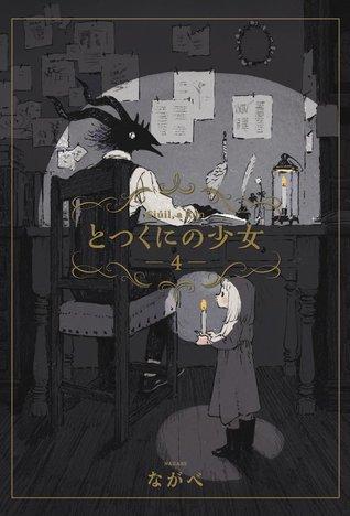 とつくにの少女 4 [Totsukuni no Shoujo 4] (The Girl From the Other Side: Siúil, a Rún, #4)