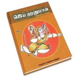 Jai Hanuman - Vanna Padakkadhai