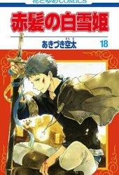 赤髪の白雪姫 18 [Akagami no Shirayukihime 18] (Snow White with the Red Hair, #18) Pdf Book