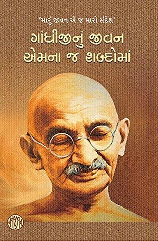 Gandhijinu Jivan Emna J Shabdoma