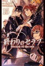 終わりのセラフ 15 [Owari no Serafu 15] (Seraph of the End: Vampire Reign, #15) Pdf Book