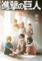 進撃の巨人 24 [Shingeki no Kyojin 24] (Attack on Titan, #24) Pdf Book