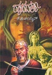 Roopadarshi Pdf Book