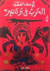 الحرب في بر مصر Pdf Book