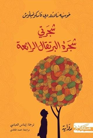 شجرتي شجرة البرتقال الرائعة