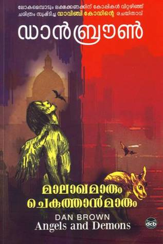 മാലാഖമാരും ചെകുത്താന്മാരും | Malakhamarum Chekuthanmarum  (Robert Langdon, #1)