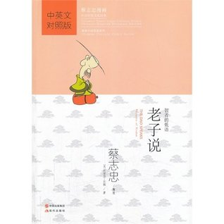 The Dao Speaks: Whispers of Wisdom (Chinese-English) (Chinese Traditional Culture Comic Series) (English and Chinese Edition)