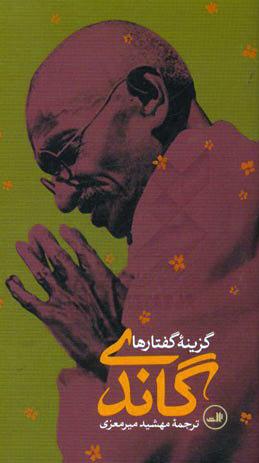 گاندی گزینهی گفتارها