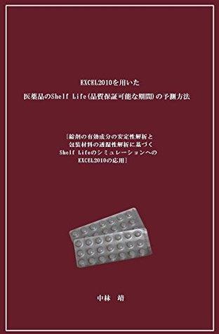 EXCEL2010 WO MOCHIITA IYAKUHIN NO SHELFLIFE NO YOSOKUHOUHOU (IYAKUHIN NO KAIHATSU)