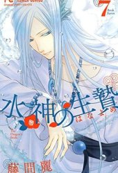 水神の生贄 7 [Suijin no Hanayome 7] (The Water Dragon's Bride, #7) Book Pdf