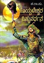 ಹೊಯ್ಸಳೇಶ್ವರ ವಿಷ್ಣುವರ್ದನ | Hoysaleshwara Vishnuvardana Pdf Book
