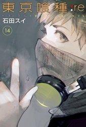 東京喰種トーキョーグール:re 14 [Tokyo Guru:re 14] (Tokyo Ghoul:re, #14) Pdf Book
