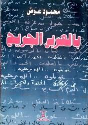 بالعربي الجريح Pdf Book