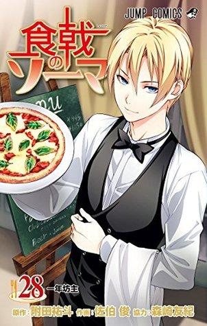 食戟のソーマ 28 [Shokugeki no Souma 28] (Food Wars: Shokugeki no Soma, #28)