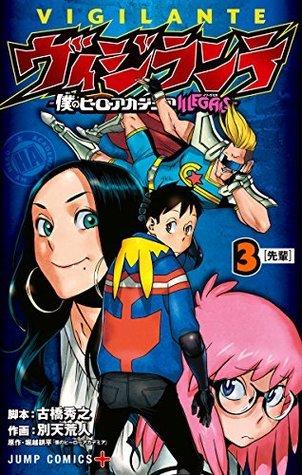 ヴィジランテ -僕のヒーローアカデミア ILLEGALS- 3 [Vigilante: Boku no Hero Academia Illegals 3] (Vigilante: My Hero Academia Illegals, #3)