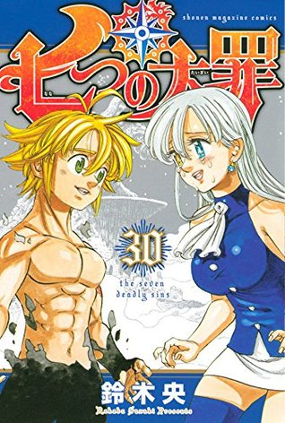 七つの大罪 30 [Nanatsu no Taizai 30] (The Seven Deadly Sins, #30)