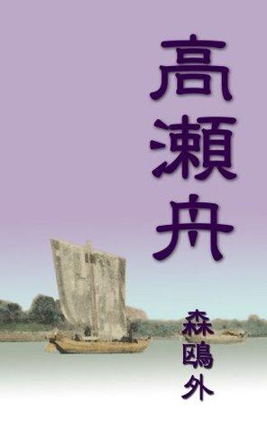 Takase-bune Hakuginryu Chosakukenfreebunko
