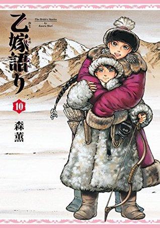 乙嫁語り 10 (Otoyomegatari, #10)