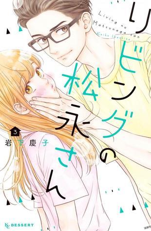 リビングの松永さん 3 [Living no Matsunaga-san 3] (Living-Room Matsunaga-san, #3)