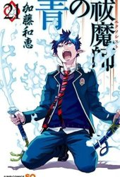青の祓魔師 21 [Ao no Exorcist 21] (Blue Exorcist, #21) Pdf Book
