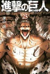進撃の巨人 25 [Shingeki no Kyojin 25] (Attack on Titan, #25) Pdf Book