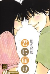 君に届け 30 [Kimi ni Todoke 30] (Kimi ni Todoke: From Me to You, #30) Pdf Book