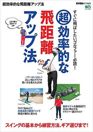 超効率的な飛距離アップ法[雑誌] エイムック