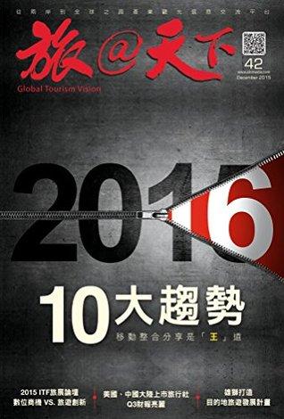 旅/天下 2015/12月號 (旅天下: 201512)