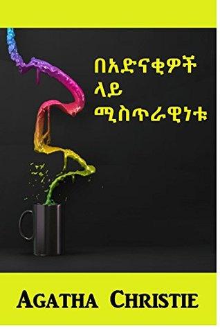በአድናቂዎች ላይ ሚስጥራዊነቱ: The Mysterious Affair at Styles, Amharic edition