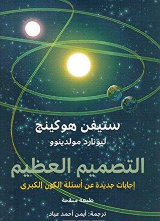 Tasmim al-Adhim التصميم العظيم | إجابات جديدة عن أسئلة الكون الكبرى