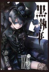 黒執事 XXVII [Kuroshitsuji XXVII] (Black Butler, #27) Pdf Book