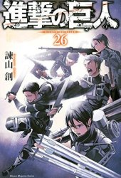 進撃の巨人 26 [Shingeki no Kyojin 26] (Attack on Titan, #26) Book Pdf