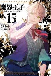 魔界王子 devils and realist 15 [Makai Ouji: Devils and Realist 15] (Devils and Realist, #15) Pdf Book