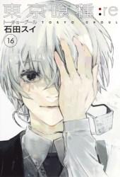 東京喰種トーキョーグール:re 16 [Tokyo Guru:re 16] (Tokyo Ghoul:re, #16) Pdf Book
