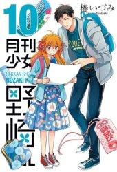 月刊少女野崎くん 10 [Gekkan Shoujo Nozaki-kun 10] (Monthly Girls' Nozaki-kun, #10) Pdf Book