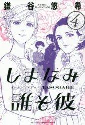 しまなみ誰そ彼 4 (Shimanami Tasogare, #4) Pdf Book