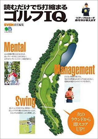 読むだけで5打縮まるゴルフIQ[雑誌] エイムック